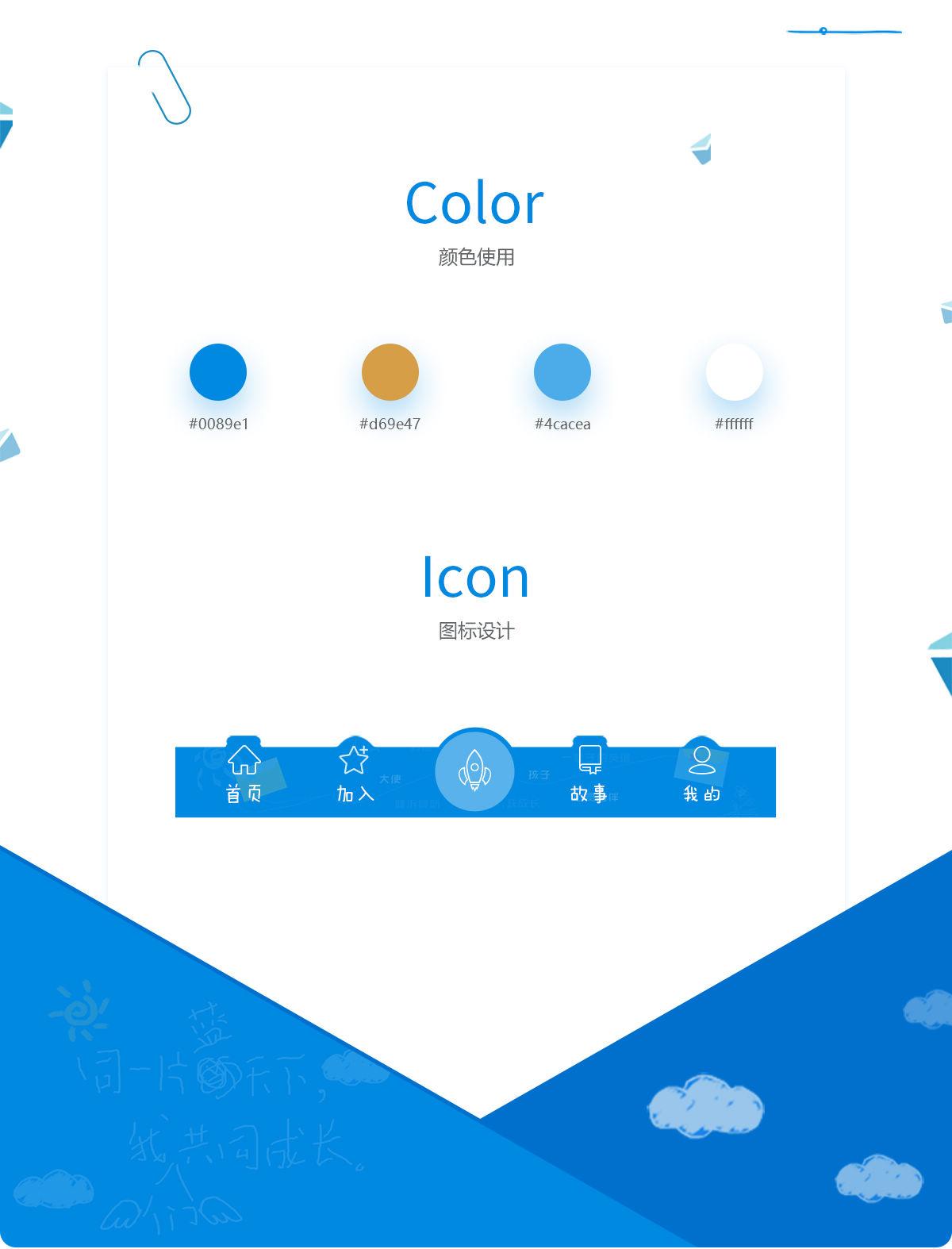 蓝信封书信平台