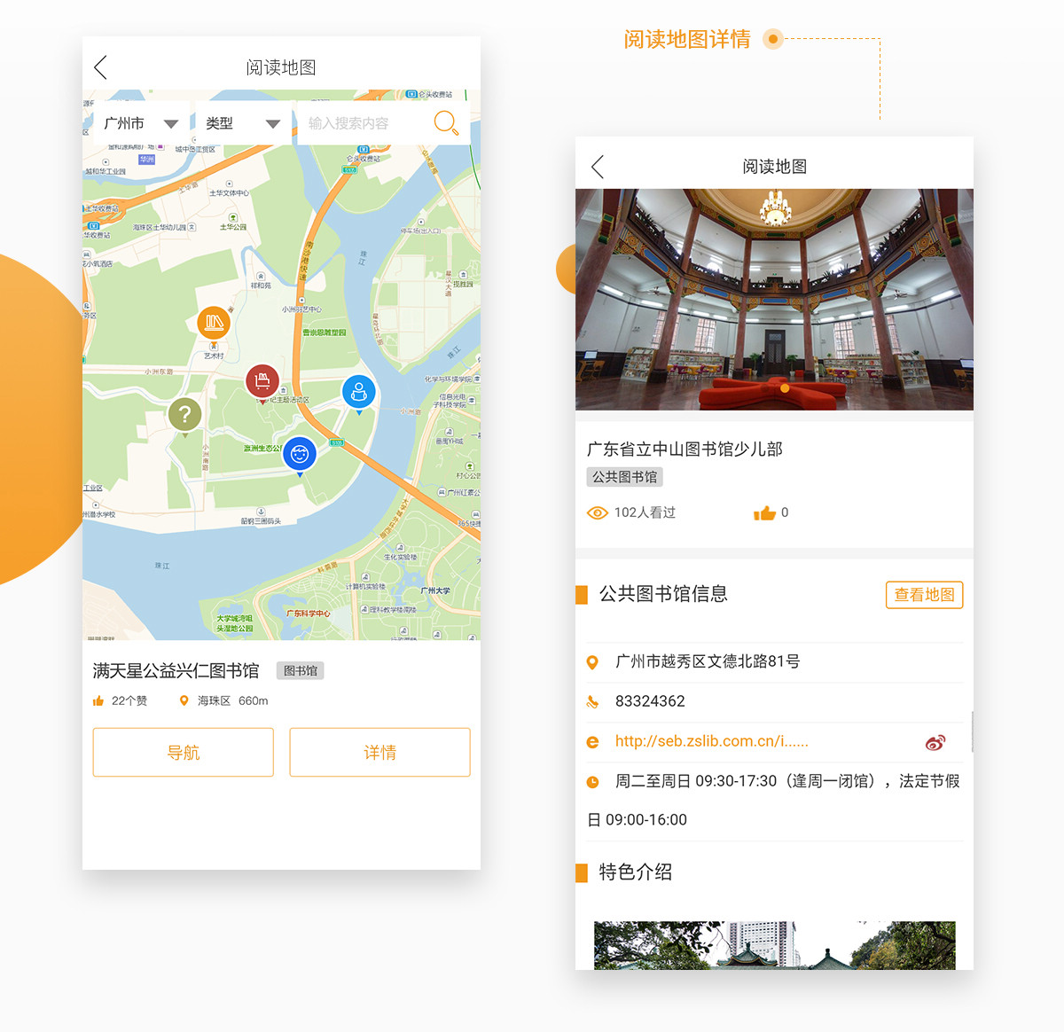 广州阅读地图