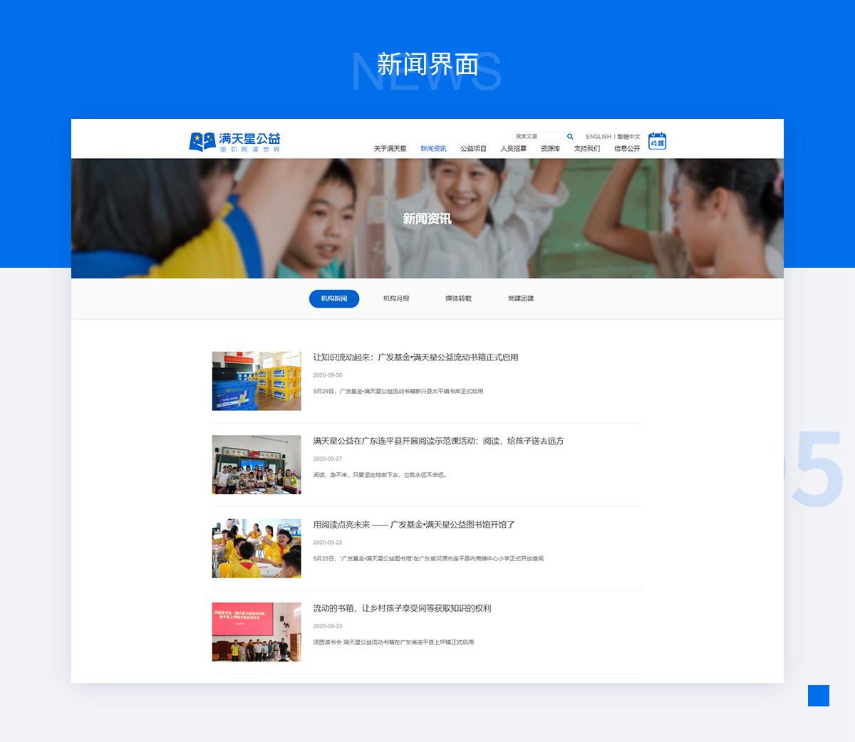 满天星公益官方网站
