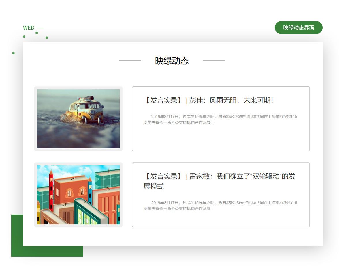 上海映绿公益事业发展中心