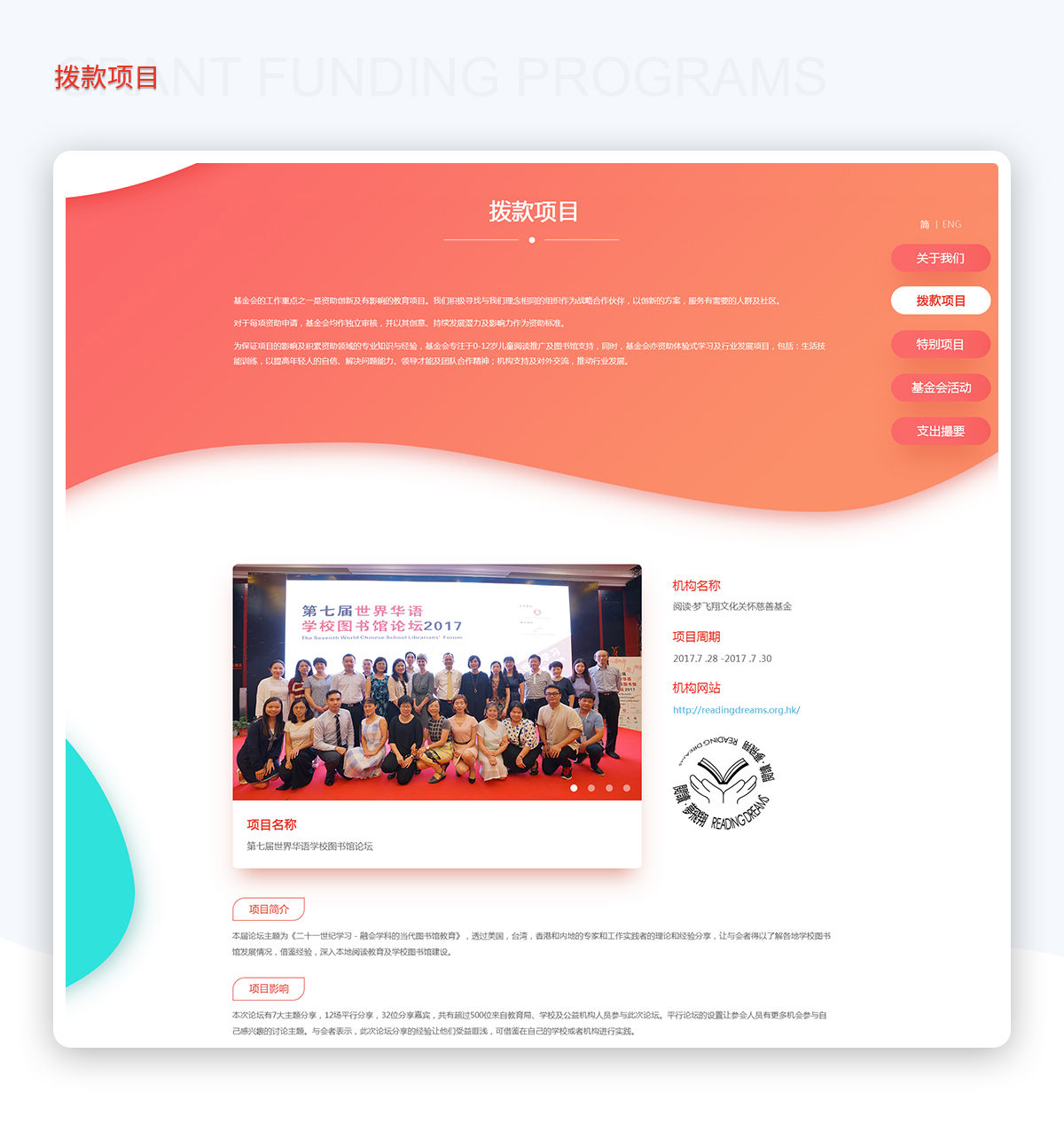 2016-2017陈一心家族慈善基金年报