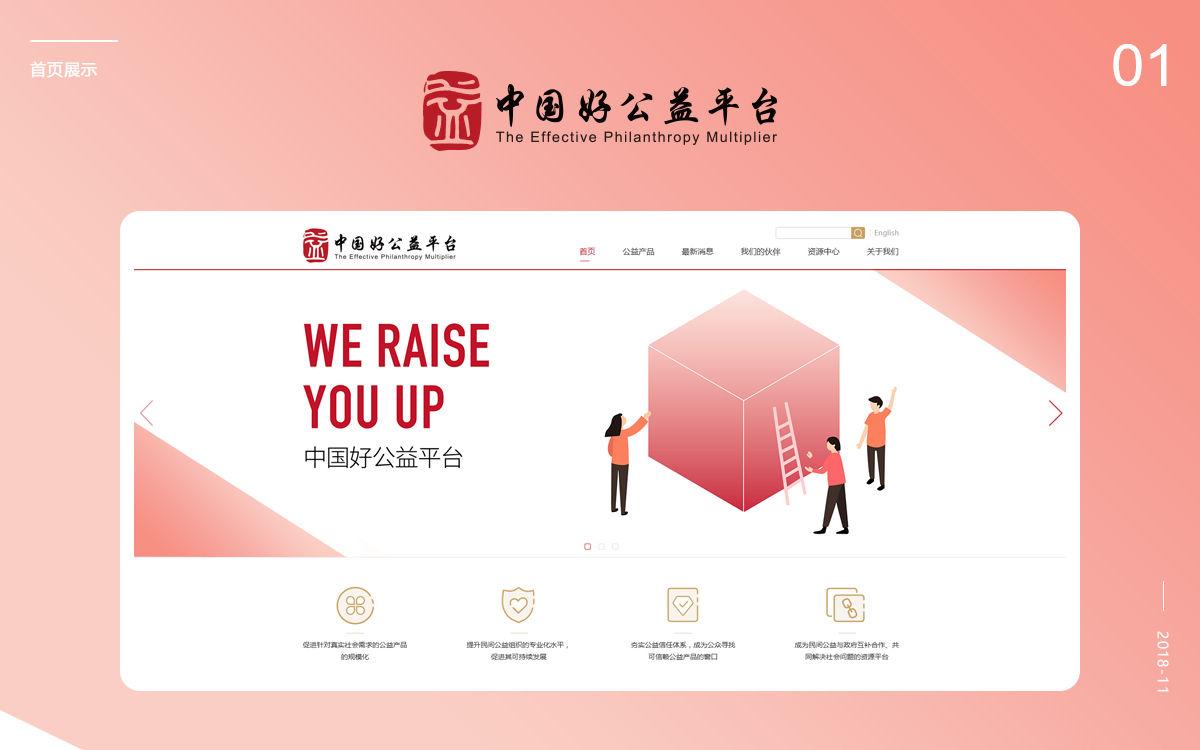 南都公益基金会中国好公益平台