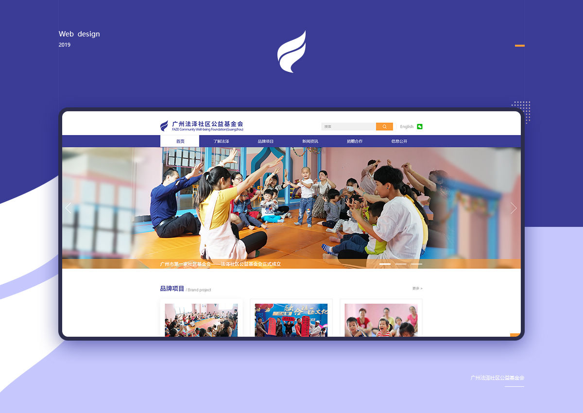 广州法泽社区公益基金会