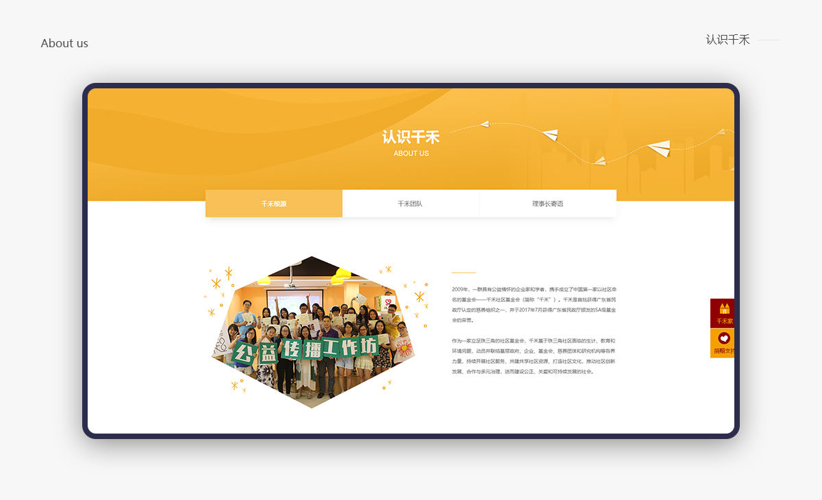 千禾社区公益基金会
