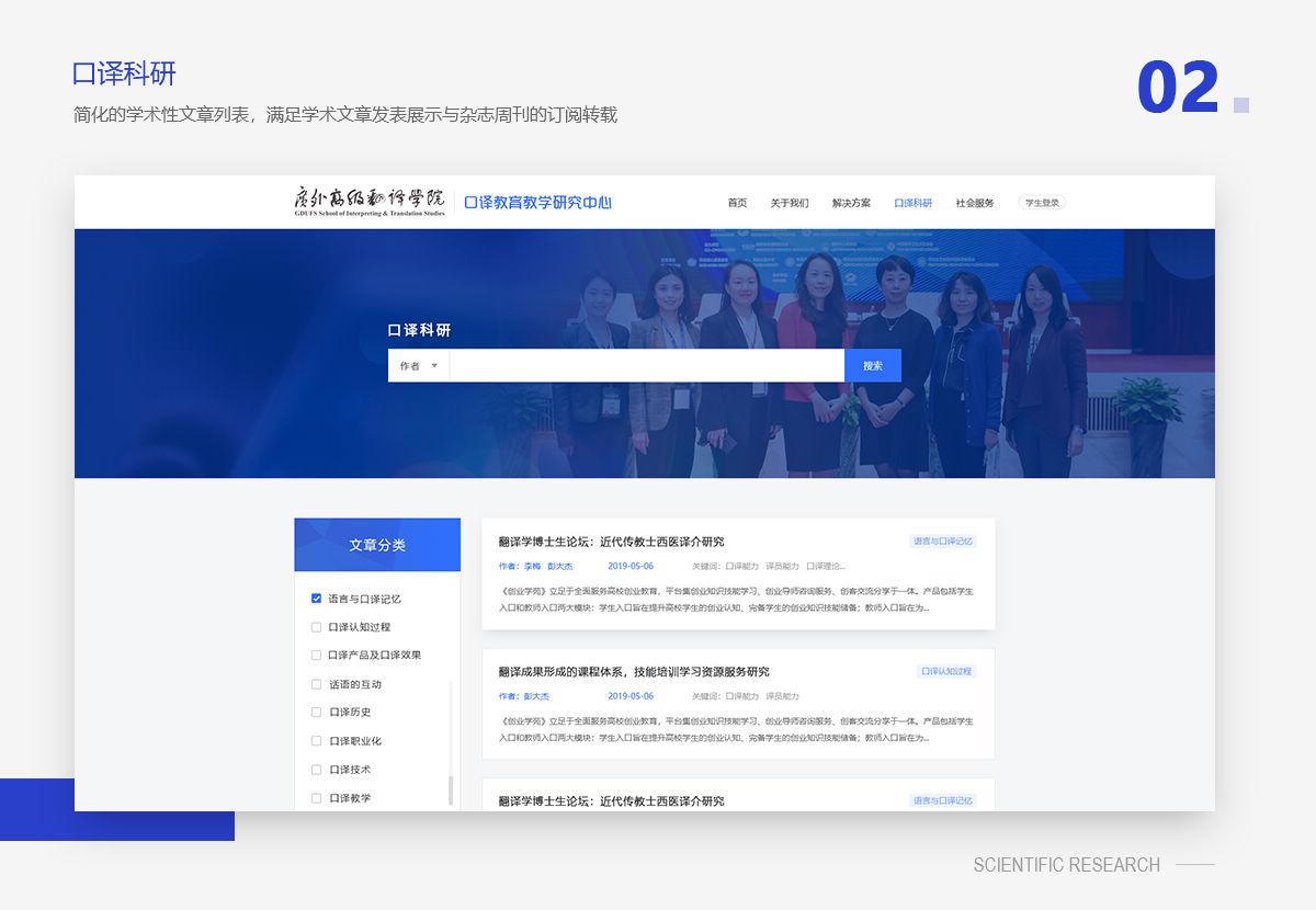 广外高翻口译教学管理平台