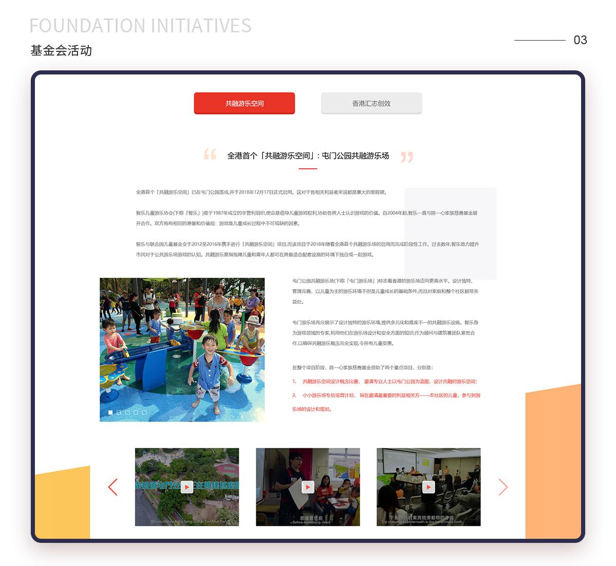 2017-2018陈一心家族慈善基金年报