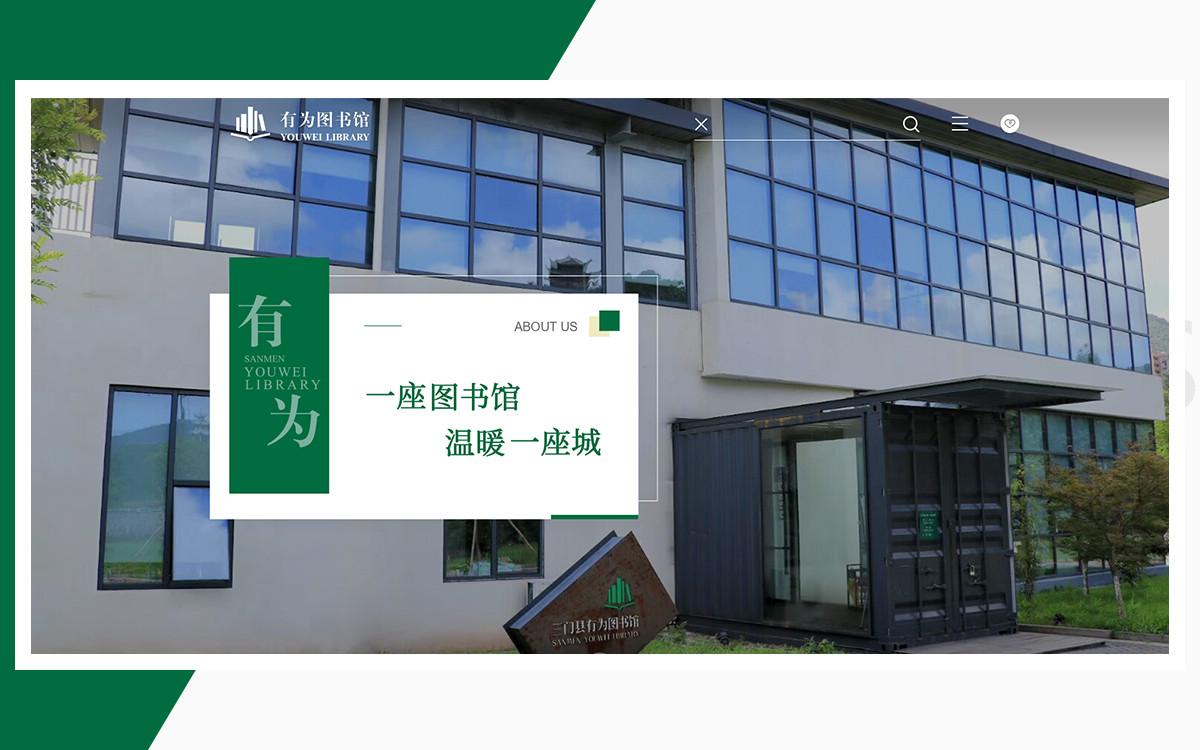 三门县有为图书馆