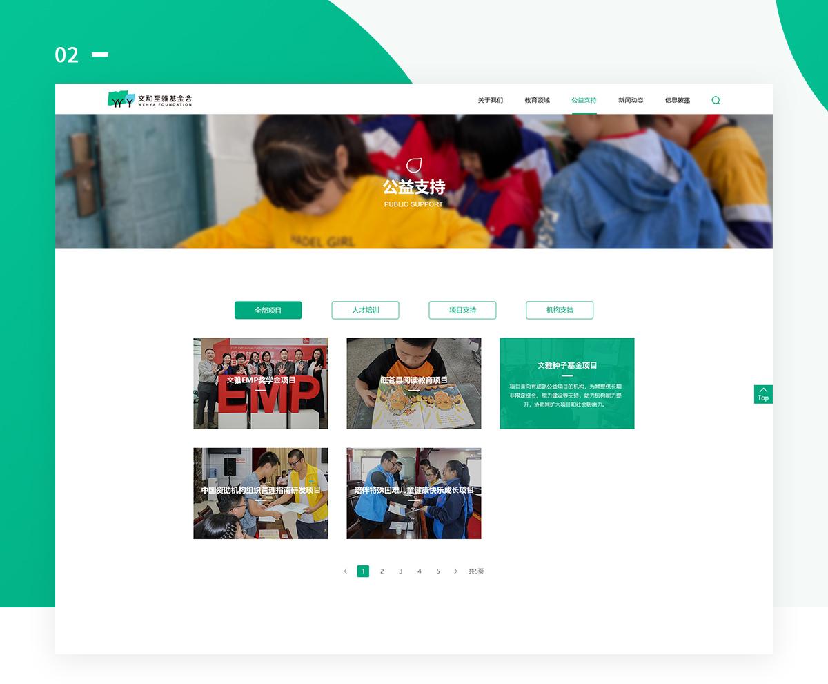 文和至雅基金会官方网站