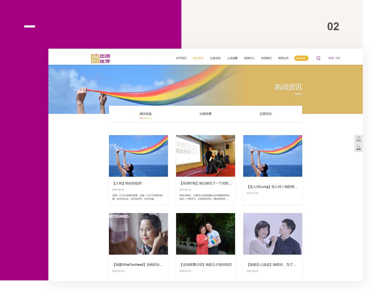 出色伙伴官方网站