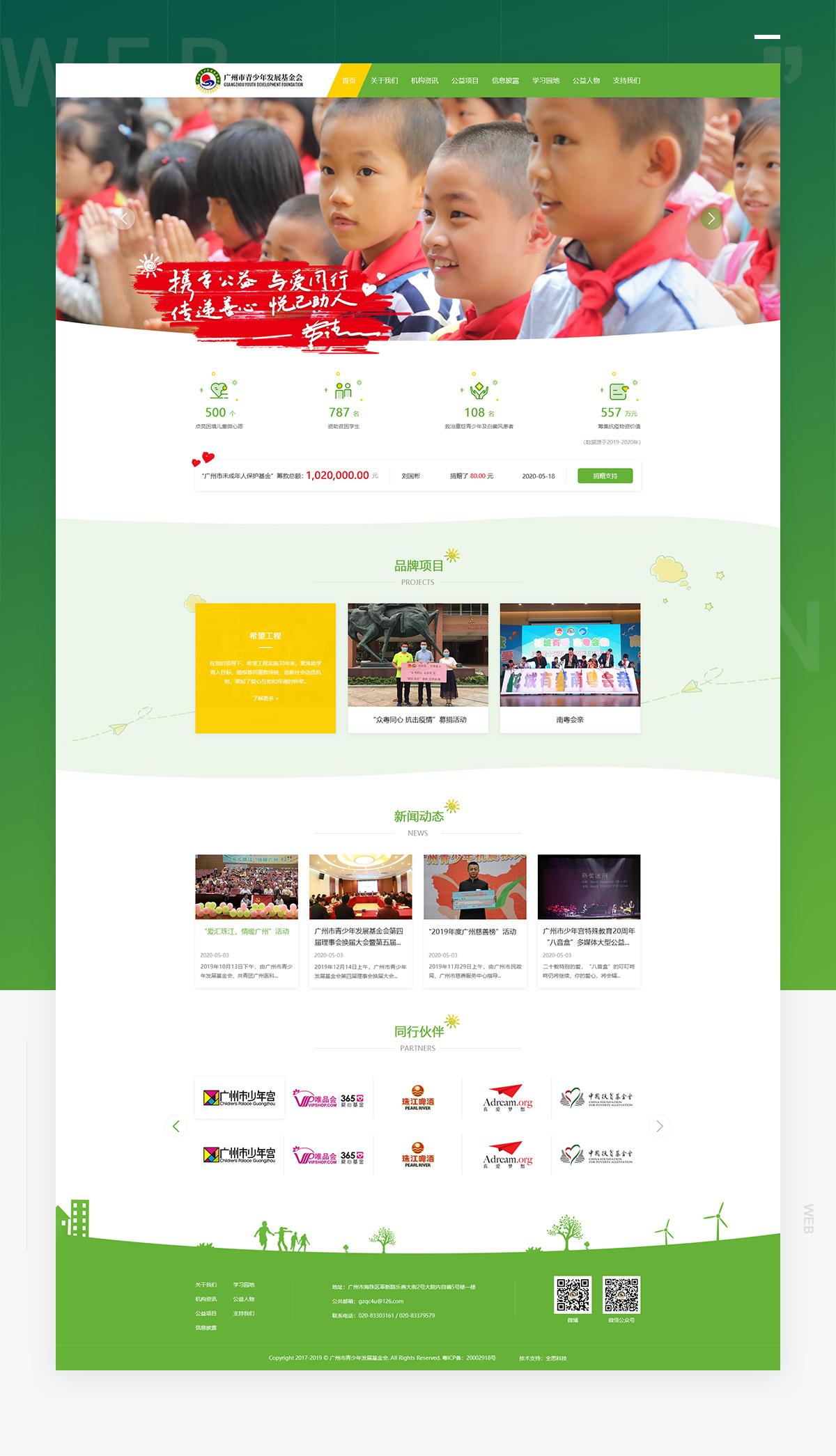 广州市青少年发展基金会官网