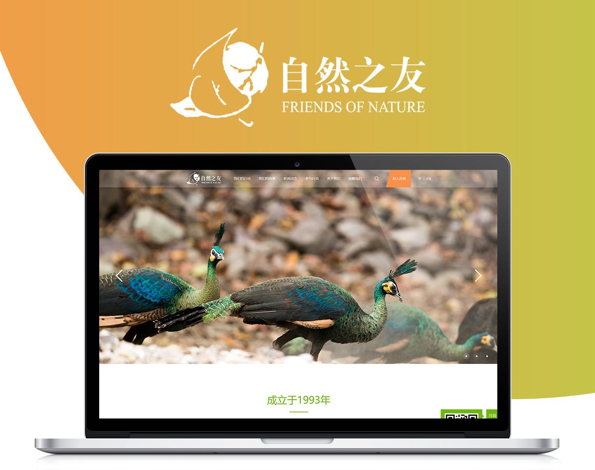 自然之友官方网站